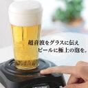 ソニックアワー  タカラトミー 本格派ビール泡立機!ソニックアワー 全2色 (sb)【送料無料】 全2色から選択