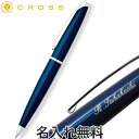 CROSS ボールペン CROSS クロス ATX エイティエックス トランスルーセントブルーラッカー ボールペン N882-37