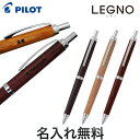 PILOT パイロット LEGNO レグノ シャープペンシル HLE-250K[プレゼント] 全3色から選択