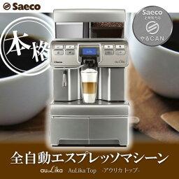 サエコ saecoサエコ全自動エスプレッソマシン業務用コーヒーメーカー Aulika Focusアゥリカトップ SUP040R