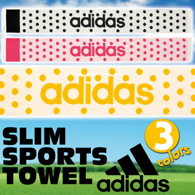 adidas スピカ スリムスポーツタオル 全3色 アディダス 抗菌防臭加工 てぬぐい フェイスタオル adidas AD-1034