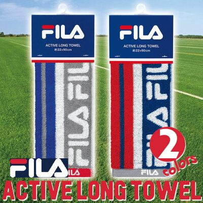 FILA ACTIVE LONG TOWEL レガシー 全2色 スポーツタオル フェイスタオル 手ぬぐい スポーツ アウトドア FILA FL-819
