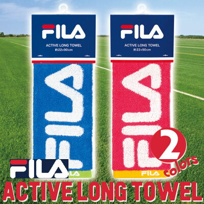 FILA ACTIVE LONG TOWEL グランデ 全2色 スポーツタオル フェイスタオル 手ぬぐい スポーツ アウトドア FILA FL-822