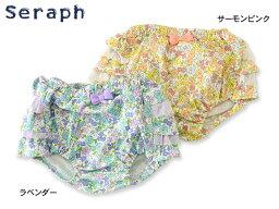セラフ ベビー服 Seraph(セラフ)★ベビーブルマ(70〜90)