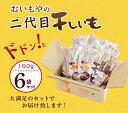 干しいも 【がんばろう!静岡対象商品】おいもやの二代目干し芋×6袋セット