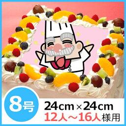 フルーツケーキ 写真ケーキ(四角) 8号 生クリーム【冷凍 到着後は冷蔵庫で4〜5時間保管解凍】 24×24cm