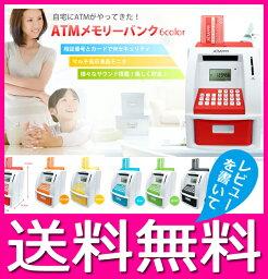 ATM 貯金箱 貯金箱 ATMメモリーバンク お札 自動計算 500円玉 【送料無料】