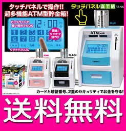 ATM 貯金箱 [SPUポイントアップ2倍]貯金箱 タッチパネル ATMメモリーバンク お札 自動計算 500円玉 【送料無料】