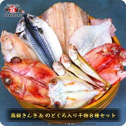 干物ギフト 父の日 ギフト プレゼント 高級魚きんき&のどぐろ入り干物8セット(きんき、のどぐろ、金目鯛、縞ほっけ、とろさば、赤かれい、真いか、はたはた)圧巻の大ボリューム送料無料4,999円!ギフトにお薦め!