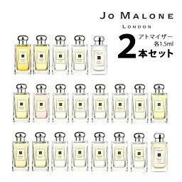 ジョーマローン ジョーマローン JO MALONEアトマイザー 選べる2本セット 各1.5ml香水 コロン メンズ レディース ユニセックス 【メール便送料無料】