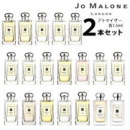 ジョーマローン ジョーマローン JO MALONEアトマイザー 選べる2本セット 各1.5ml香水 お試し コロン メンズ レディース ユニセックス 【メール便送料無料】