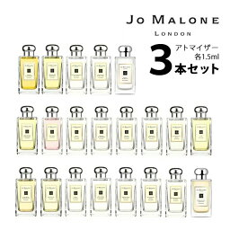 ジョーマローン ジョーマローン JO MALONEアトマイザー 選べる3本セット 各1.5ml香水 コロン メンズ レディース ユニセックス 【メール便送料無料】