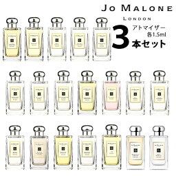 ジョーマローン ジョーマローン JO MALONEアトマイザー 選べる3本セット 各1.5ml香水 お試し コロン メンズ レディース ユニセックス 【メール便送料無料】