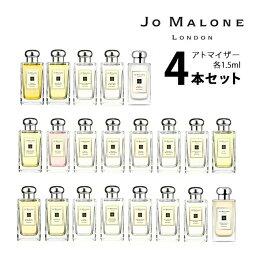 ジョーマローン ジョーマローン JO MALONEアトマイザー 選べる4本セット 各1.5ml香水 コロン メンズ レディース ユニセックス 【メール便送料無料】