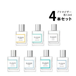 クリーン クリーン アトマイザー 選べる4本セット 各1.5mlCLEAN 香水 メンズ レディース ユニセックス 【メール便送料無料】