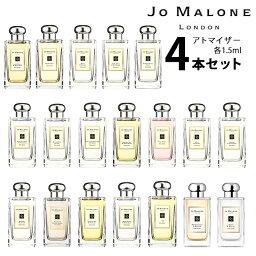 ジョーマローン ジョーマローン JO MALONEアトマイザー 選べる4本セット 各1.5ml香水 お試し コロン メンズ レディース ユニセックス 【メール便送料無料】