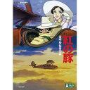 紅の豚 DVD 【送料無料!】【DVD】スタジオジブリ 紅の豚 VWDZ-8196在庫限りの大放出!大処分セール!早い者勝ちです。