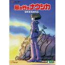 風の谷のナウシカ DVD 【送料無料!】【DVD】スタジオジブリ 風の谷のナウシカ VWDZ-8188在庫限りの大放出!大処分セール!早い者勝ちです。
