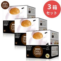 ネスカフェ ドルチェグスト コーヒー Nestle/ネスレ ネスカフェ ドルチェグスト専用カプセル エスプレッソインテンソ 3箱セット【D】