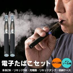 電子タバコ 【送料無料】 電子たばこ[Ho-70013][Ho-70020]【新聞掲載】 電子たばこ Ho-70013 Ho-70020 タバコ味 メンソール味 セット アトマイザー リキッド 本体 ニコチンゼロ 水蒸気 暮らしの幸便