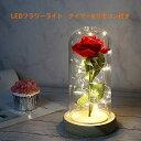 フラワーライト LEDフラワーライト バラ リモコンつき タイマーあり ばら ガラスドーム 薔薇 枯れない花 造花 母の日 プレゼント ドームフラワー 結婚記念日 誕生日 ロマンティック おしゃれ インテリアライト