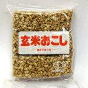 おこし 【庄内協同ファーム】 玄米おこし150g×2個セット【05P03Dec16】