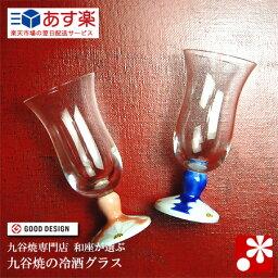 冷酒グラス 九谷焼 九谷和グラス ペア 冷酒グラス マーガレット(ぐいのみ ぐい呑 おちょこ)
