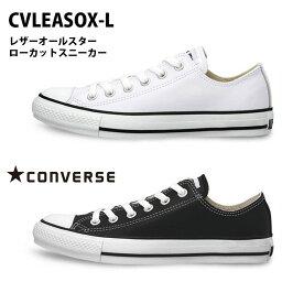 コンバース 【送料無料】レザーオールスターローカットスニーカーCONVERSEコンバース☆/レディースLEAALLSTAROX
