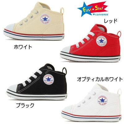 コンバース ベビー オールスター CONVERSE BABY ALL STAR N RZ コンバース ベビーオールスター N RZ ハーフ ベビー靴 おしゃれ 可愛い かわいい ホワイト 白 レッド 赤 ブラック 黒 小さいサイズ 12.0cm 12.5cm 13.0cm 13.5cm 14.0cm 14.5cm 15.0cm