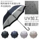 水に濡れると柄が出る 傘 レディース 傘 (07) 晴雨兼用 濡れるとドット柄が浮き出る不思議な傘 全4色 ブラック・ネイビー・ライトピンク・ライトパープル シルバーコーティング 撥水 UV/メラニン/日焼け