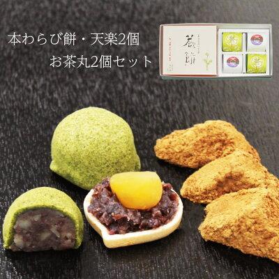 【お中元ギフト】本わらび餅・天楽2個・お茶丸2個セット【のし紙可】
