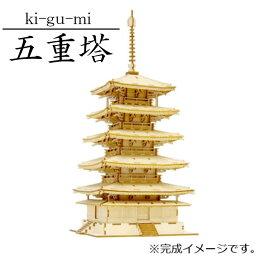 五重塔 立体パズル 木製パズル kigumi キグミ五重塔 パズル 模型 知育玩具 木組姫路城 金閣寺 立体パズル エーゾーン プレゼント 送料無料