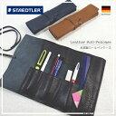 ステッドラー STAEDTLER【ステッドラー】レザーロールペンケース仕切り付タイプ 柔らかい上質な革製