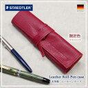 ステッドラー STAEDTLER【ステッドラー】レザーロールペンケース仕切り付タイプ 柔らかい上質な革製限定カラー