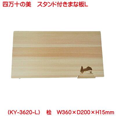 スタンド付まな板 Lサイズ KY-3620-L 四万十の美 四万十ひのき 日本製 まな板 木 自立 マナ板 ひのき スタンド 付き まな板 土佐龍