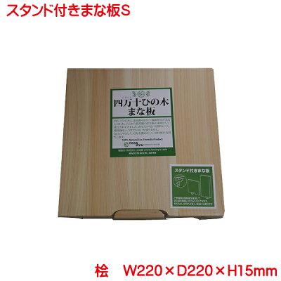 スタンド付まな板 Sサイズ HS-2001-S スタンド付きまな板 土佐龍 TOSARYU 四万十ひのき 日本製 まな板 おしゃれ マナ板 木 自立 ひのき カッティングボード 木製