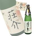 名入れ日本酒ギフト 【オリジナル名入れラベル】特別純米山水720ml【RCP】