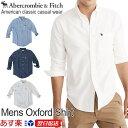【新作!】アバクロンビー&フィッチ 正規品 アバクロ Abercrombie&Fitch メンズ オックスフォードシャツ ボタンダウンシャツ:Mens Oxford Shirt【3色】White│Blue│Navy│ホワイト│ブルー│ネイビー