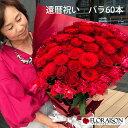 60本の赤いバラ 赤バラ60本花束 【還暦祝い バラ 60本 バラ花束 女性 薔薇 バラ 60本 花 還暦 祝い 母 プレゼント 義母 父】