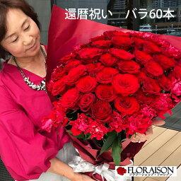 60本の赤いバラ 赤バラ60本花束【還暦祝い 誕生日 60歳 バラ 60本 バラ花束 女性 薔薇 バラ60本 花 還暦 祝い 母 プレゼント 義母 父】
