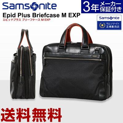 ビジネスバック サムソナイト Samsonite EPid Plus Briefcase M EXP エピッドプラス エキスパンダブル AH4-003 【ブリーフケース】【ショルダーバッグ】【出張】【サムソナイト】ビジネスバッグ 海外旅行