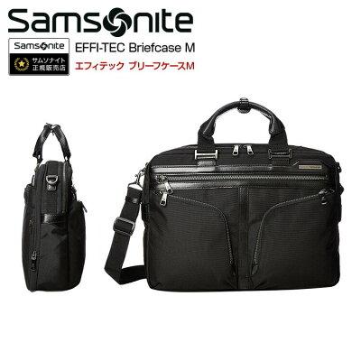 ブリーフケース サムソナイト Samsonite[EFFI-TEC・エフィテック] 【Mサイズ】 【ブリーフケース】【ショルダーバッグ】