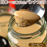パンナコッタ 母の日 ギフト お取り寄せ スイーツ 高級スイーツギフトセット コーヒー【送料無料】うれしい日のパンナコッタ コーヒー 4個セット|ラコンテント