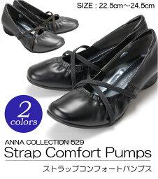 アンナコレクション アンナコレクション ストラップ コンフォート パンプス 529 痛くない 歩きやすい 3.0cmヒール レディース 靴