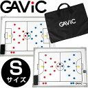 フットサル GAViC(ガビック) サッカー・フットサル ・ハンドボール作戦板 タクティクスボード S GC1300 gavic