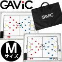 フットサル GAViC(ガビック) サッカー・フットサル 作戦板 タクティクスボードM GC1301(RO)【RCP】 gavic