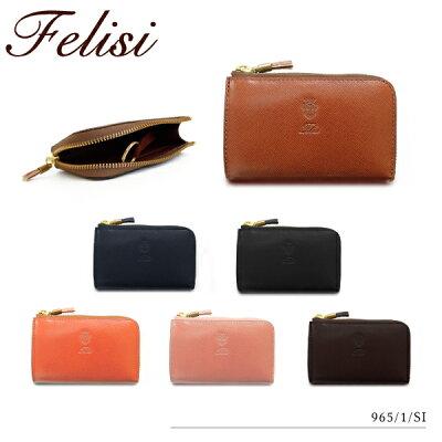 【並行輸入品】『Felisi-フェリージ-』コインケース サフィアーノレザー[965/1/SI]