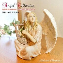 天使の置物 願いを叶える天使 エンジェル 像 天使 エンジェル angel 置き物 オブジェ 彫刻 レイクサイドクリスマス Lakeside Christmas お祝い 記念日 プレゼント ギフト 76365