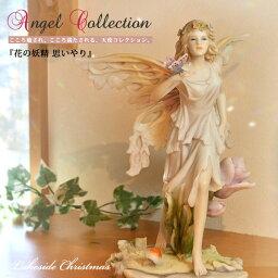 天使の置物 花の妖精シリーズ 思いやり 像 妖精 フェアリー 天使 エンジェル angel 置き物 オブジェ 彫刻 レイクサイドクリスマス Lakeside Christmas お祝い 記念日 プレゼント ギフト 67987