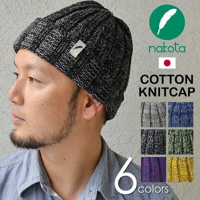 nakota ナコタ エクストラコットン ローゲージ ニットキャップ ニット帽 帽子 日本製 香川県 メンズ レディース